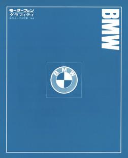 モーターファングラフィティ 海外メークス特集 No.4 BMW-電子書籍