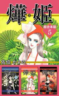 あき姫 超合本版 5巻