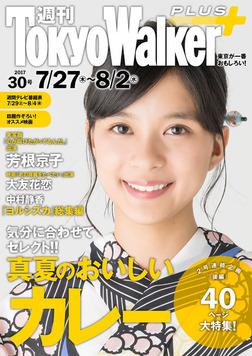 週刊 東京ウォーカー+ 2017年No.30 (7月26日発行)-電子書籍