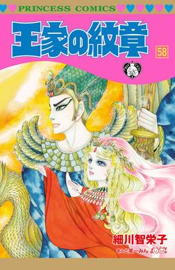 王家の紋章 58-電子書籍