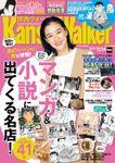 KansaiWalker関西ウォーカー 2018 No.25