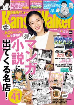KansaiWalker関西ウォーカー 2018 No.25-電子書籍