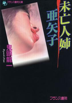 未亡人姉・亜矢子-電子書籍