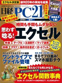 日経PC21 (ピーシーニジュウイチ) 2016年 6月号 [雑誌]