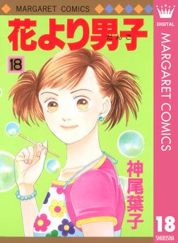 花より男子 18-電子書籍