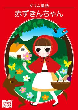 グリム童話 赤ずきんちゃん-電子書籍
