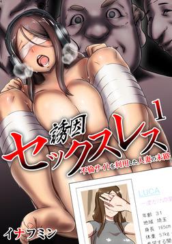 誘因セックスレス~不倫サイトを利用した人妻の末路~ 1巻-電子書籍