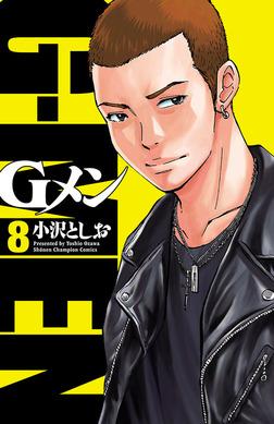 Gメン 8-電子書籍