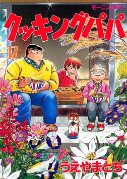 クッキングパパ(37)-電子書籍