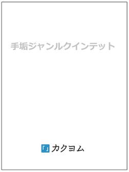 手垢ジャンルクインテット-電子書籍