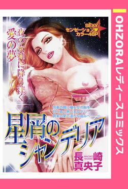 星屑のシャンデリア 【単話売】-電子書籍