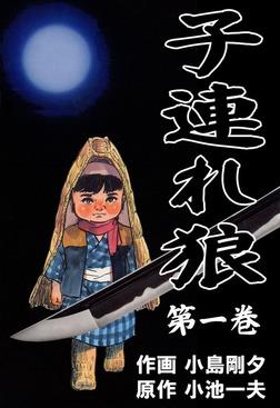 子連れ狼(1)-電子書籍
