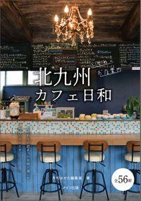 北九州 カフェ日和 ときめくお店案内