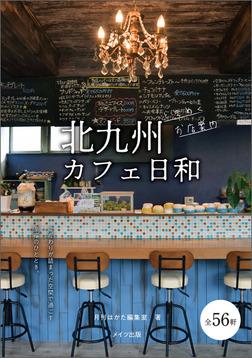 北九州 カフェ日和 ときめくお店案内-電子書籍