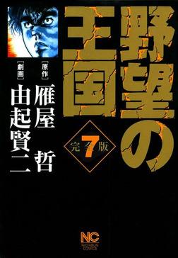 野望の王国 完全版 7-電子書籍
