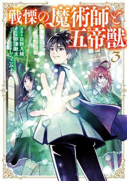 戦慄の魔術師と五帝獣 3巻-電子書籍