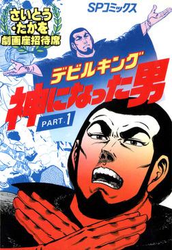 デビルキング 神になった男 PART.1-電子書籍