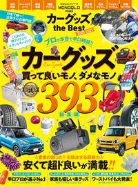 100%ムックシリーズ カーグッズ the Best 2020-2021