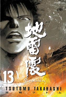 地雷震(13)-電子書籍