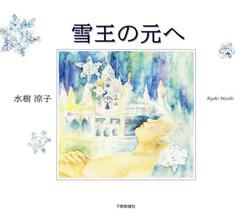雪王の元へ-電子書籍