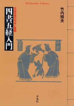 四書五経入門-電子書籍