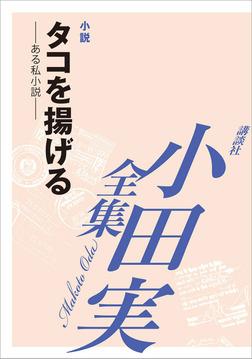 タコを揚げる 【小田実全集】 ある私小説-電子書籍
