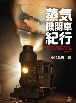 蒸気機関車紀行-電子書籍
