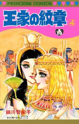 王家の紋章 4-電子書籍
