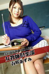 女教師倶楽部 春咲あずみ 美巨乳女教師の個人授業