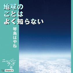 地球のことはよく知らない Chapter5 ニュージーランド編-電子書籍