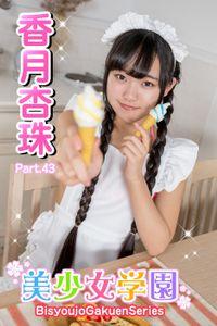 美少女学園 香月杏珠 Part.43
