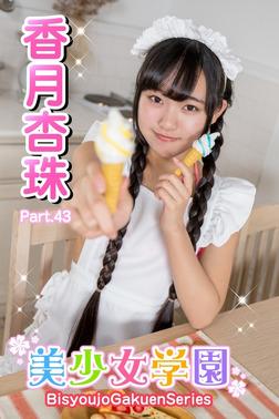 美少女学園 香月杏珠 Part.43-電子書籍