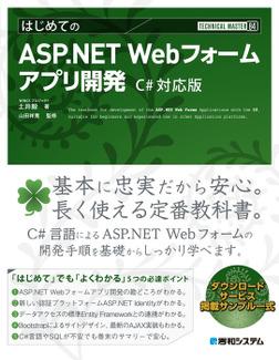 TECHNICAL MASTER はじめてのASP.NET Webフォームアプリ開発 C# 対応版-電子書籍