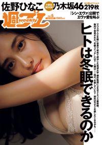 週プレ2021年2月1日号No.5