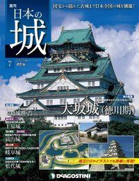 日本の城 改訂版 第7号