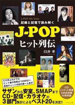 記録と記憶で読み解く J-POPヒット列伝-電子書籍