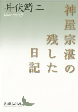 神屋宗湛の残した日記-電子書籍