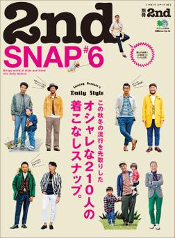 別冊2nd Vol.14 2nd SNAP #6-電子書籍