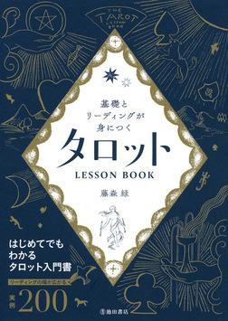 基礎とリーディングが身につく タロットLESSON BOOK(池田書店)-電子書籍