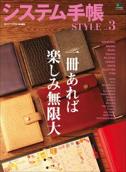 システム手帳STYLE vol.3-電子書籍