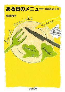ある日のメニュー ──絵のあるレシピ-電子書籍