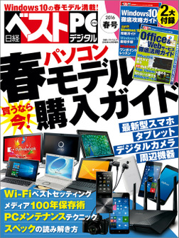 日経ベストPC+デジタル 2016春号(日経BP Next ICT選書)-電子書籍