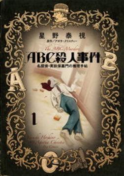 ABC殺人事件 名探偵・英玖保嘉門の推理手帖(1)-電子書籍