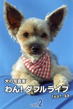 犬の写真集わん!ダフルライフ feat.gg vol.2-電子書籍