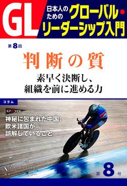 GL 日本人のためのグローバル・リーダーシップ入門 第8回 判断の質:素早く決断し、組織を前に進める力-電子書籍