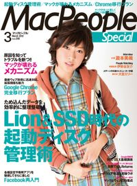 MacPeople 2012年3月号 特別版