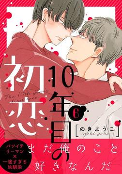 10年目の初恋6-電子書籍