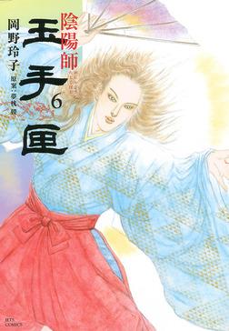 陰陽師 玉手匣 6巻-電子書籍