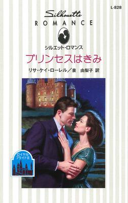 プリンセスはきみ-電子書籍