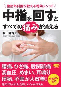 中指を回すとすべての痛みが消える(マキノ出版)